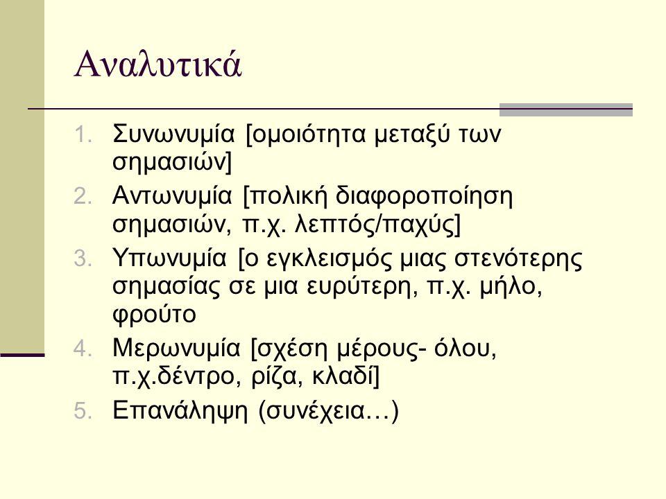 Αναλυτικά Συνωνυμία [ομοιότητα μεταξύ των σημασιών]